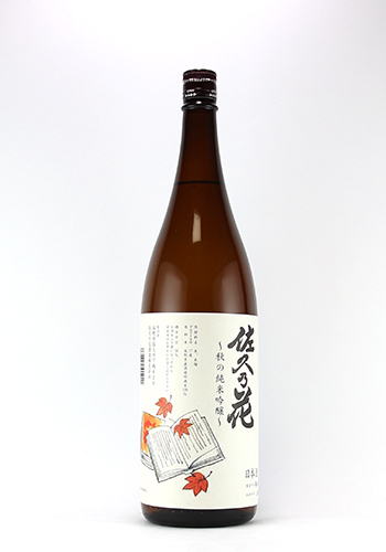 佐久乃花 秋の純米吟醸