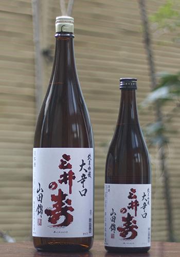 三井の寿 純米吟醸 大辛口  山田錦