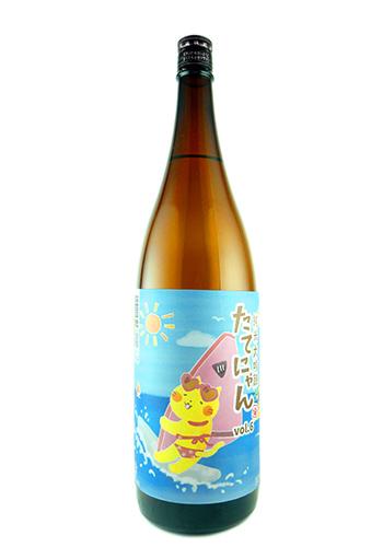 たてにゃん 純米大吟醸 Vol.6