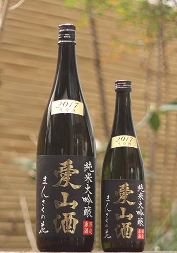 まんさくの花 純米大吟醸生原酒 愛山酒