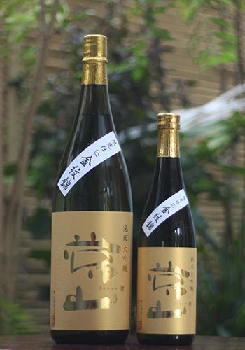 常山 純米大吟醸 金紋錦