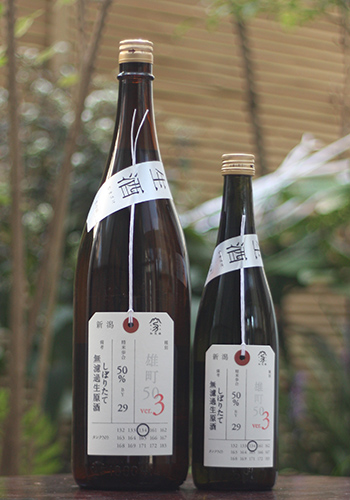 加茂錦 荷札酒 雄町