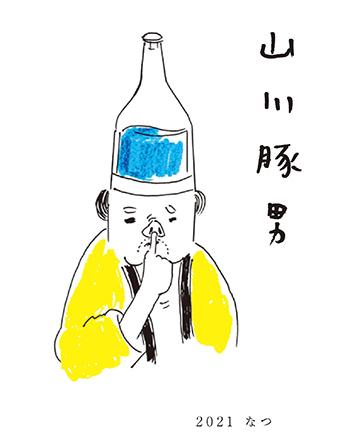 山川光男 2021なつ