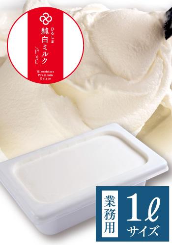 Latte Latte(ラテラテ) ジェラート 純白ミルク 業務用 1L(1000ml)