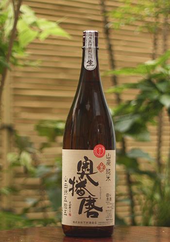 奥播磨 山廃純米 山田錦55%