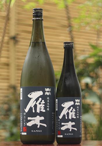 雁木(がんぎ) 純米大吟醸 ゆうなぎ