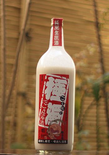 瑞冠 極濁 純米生原酒