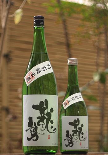龍勢 特別純米 吟造り八反