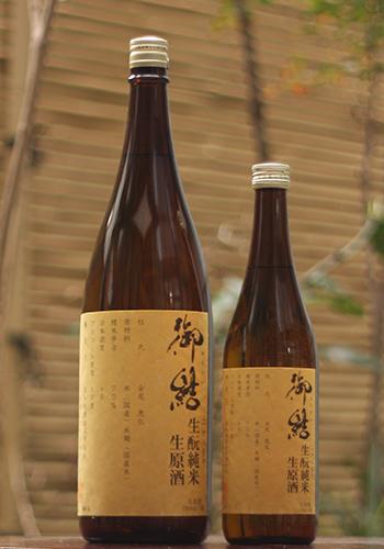 美和桜 御結 生もと純米 生原酒