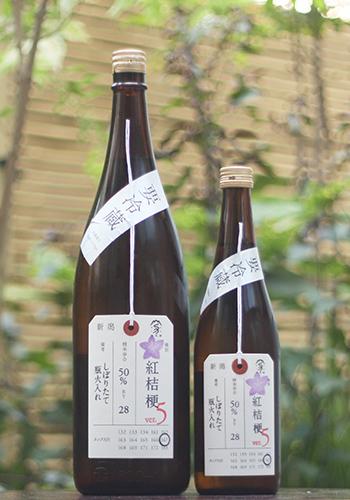 加茂錦 荷札酒 紅桔梗