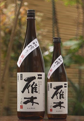 雁木 純米 初搾り