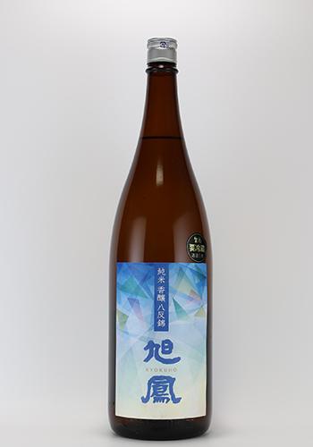 旭鳳 純米酒 香醸八反錦 生酒