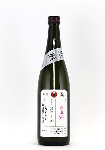加茂錦 純米大吟醸 愛山50
