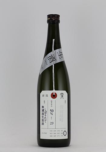 加茂錦 備前雄町