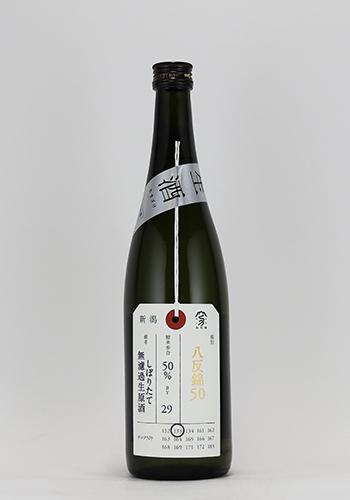 加茂錦 八反錦50 純米大吟醸