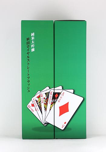 山本 ロイヤルストレートフラッシュ