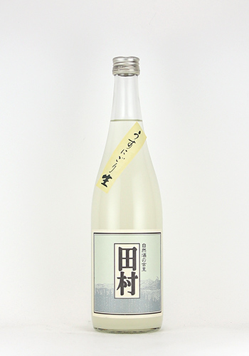 田村 生もと 純米吟醸 うすにごり