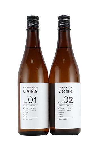 土田 研究醸造1~2