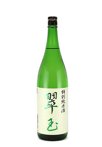 翠玉 特別純米
