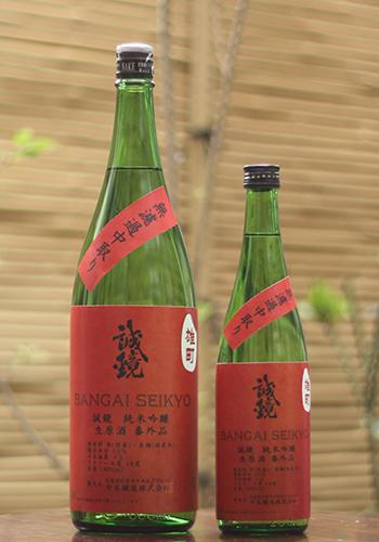 誠鏡 純米吟醸 中取り 無濾過生原酒 番外品