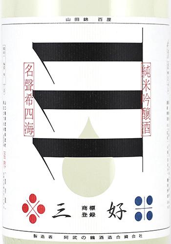 阿武の鶴 三好 White