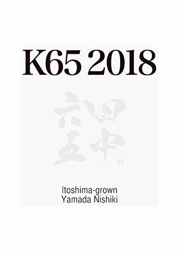K65 2018