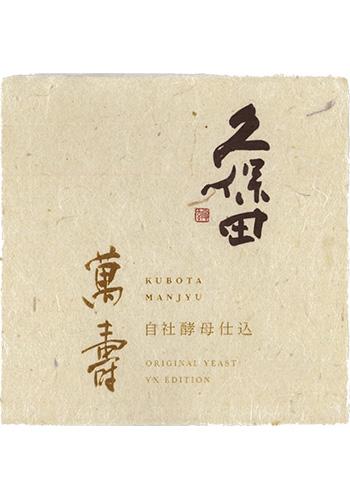 久保田(くぼた) 萬寿(まんじゅ) 自社酵母仕込