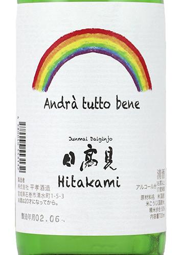 日高見 虹の応援ラベル