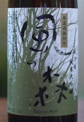 風の森 笊採り 純米大吟醸 秋津穂