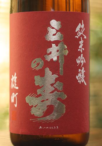 三井の寿 純米吟醸 雄町