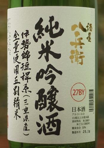 酒屋八兵衛 純米吟醸 伊勢錦