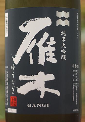雁木 純米大吟醸 ゆうなぎ