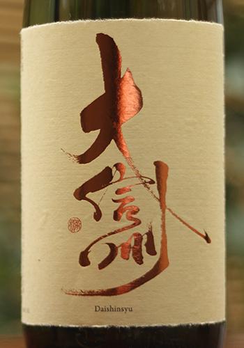 大信州 別囲い 純米吟醸ひやおろし