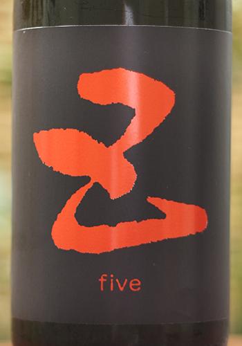 五橋 five オレンジ