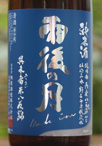 雨後の月 純米吟醸 呉未希米