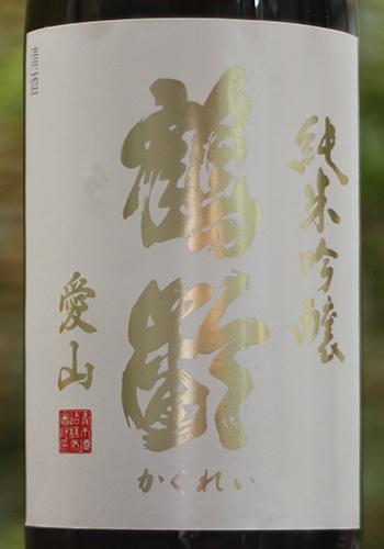 鶴齢 純米吟醸 愛山