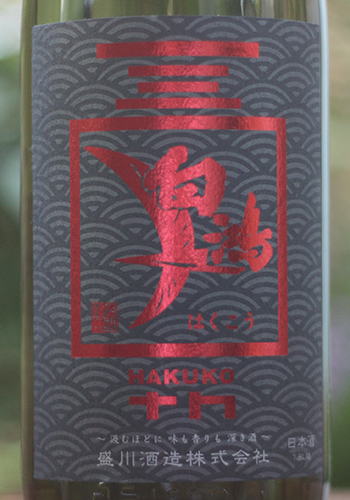 白鴻 130周年