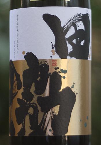 九平次 協田