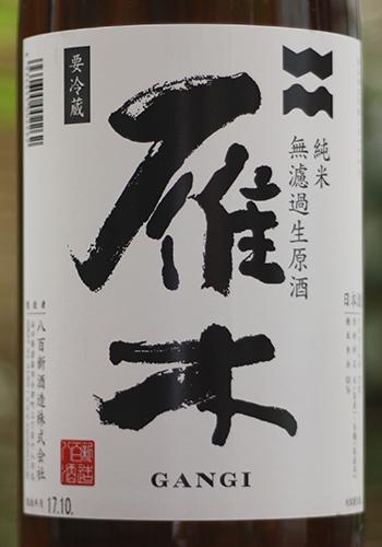 雁木 純米 おりがらみ秋熟
