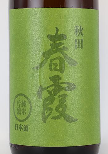 春霞 緑ラベル 純米吟醸