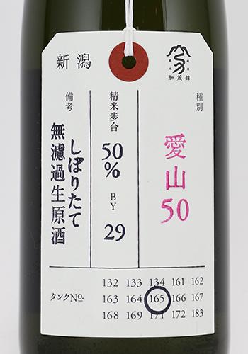 加茂錦 荷札酒 愛山