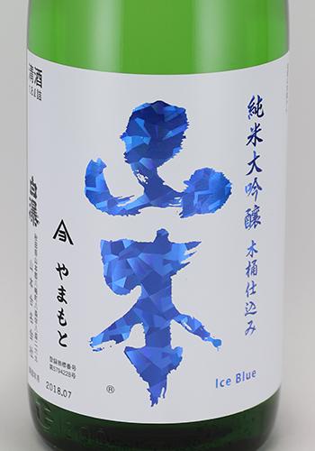 山本 純米大吟醸 アイスブルー