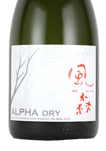 風の森 ALPHA1 DRY