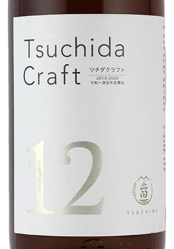 土田 クラフト 12