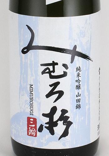 みむろ 純米吟醸 山田錦 生原酒