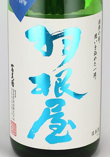羽根屋 夏の純米吟醸