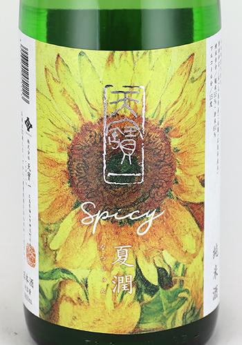 天宝一 SPICY 夏潤