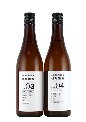 土田 研究醸造3~4