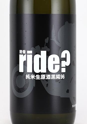 五橋 ride 黒