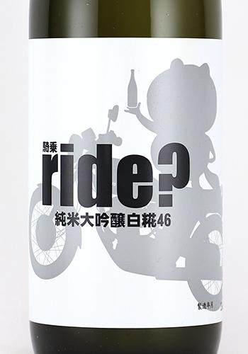 五橋 ride 白